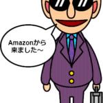 キトー君はAmazonのものを買わないほうが良い理由(買ってはいけない)